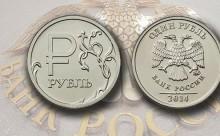 rubla ru-monede 1 rubla bank-rossii 465x390