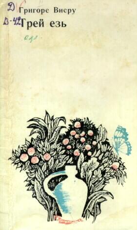 cartea Trei Iezi de Grigore Vieru-1970