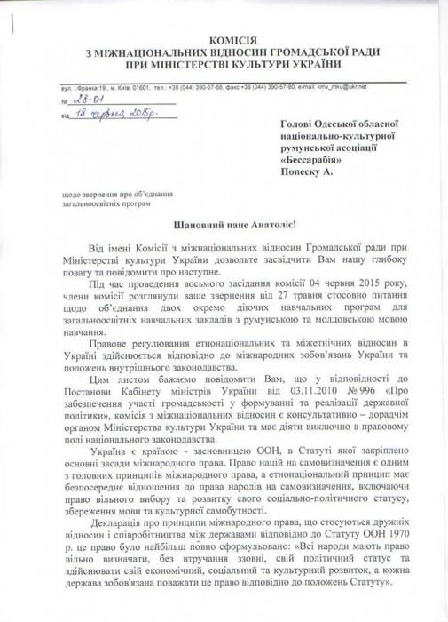 Comisia Relatii Interetnice Kiev catre Anatol Popescu Ismail-1