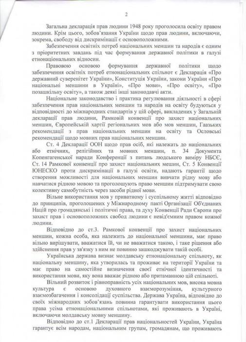 Comisia Relatii Interetnice Kiev catre Anatol Popescu Ismail-2