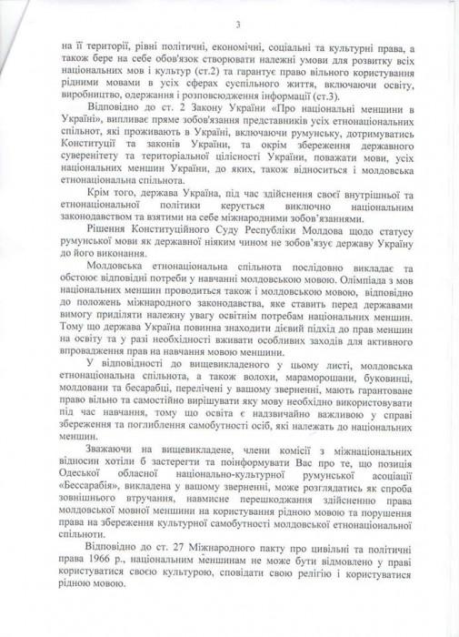 Comisia Relatii Interetnice Kiev catre Anatol Popescu Ismail-3