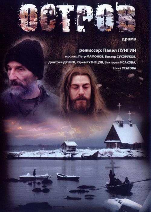 Ostrov-Insula film rus ortodox-POSTER-500px