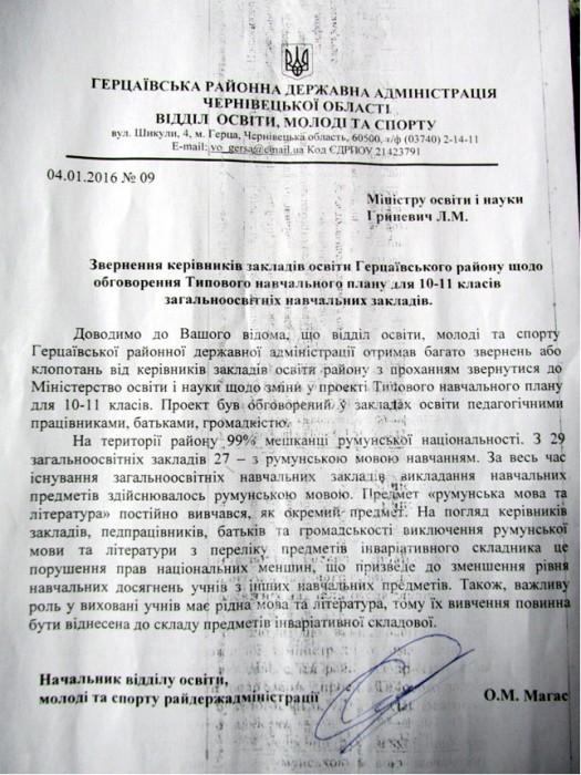 Cernauti-romanii din Herta nemultumiti de asa-zisa reforma d ela Kiev