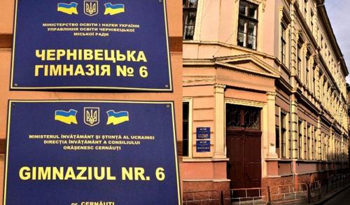 Cernauti-Gimnaziul nr 6 redenumit Alexandru cel Bun-10 apr 2017-500px
