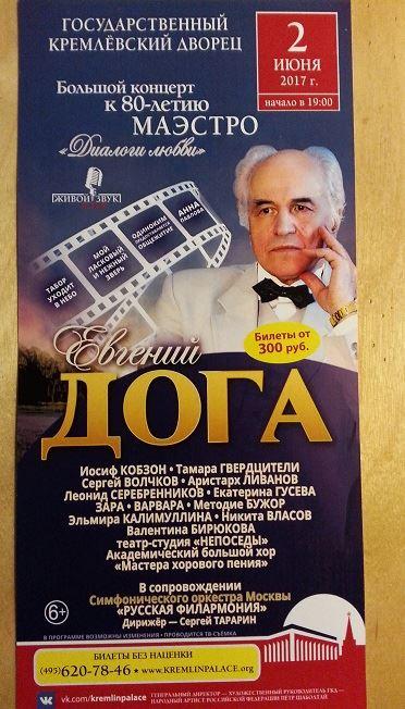 Eugen Doga-concert Palatul Kremlinului-AFISH-2 iunie 2017