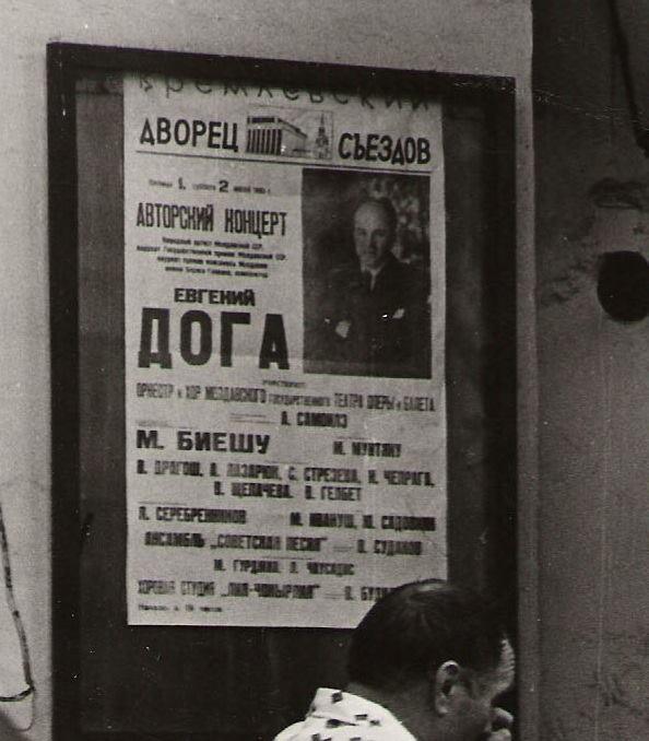 Eugen Doga-concert Palatul Kremlinului-Afisul din 2 iunie 1983