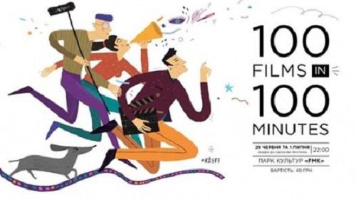 Ujgorod Festival 100 filme in 100 minute-logo-500px