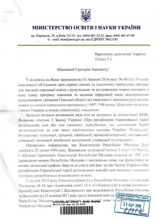 Cernauti-raspuns ministru ucrainean al Educatiei-1