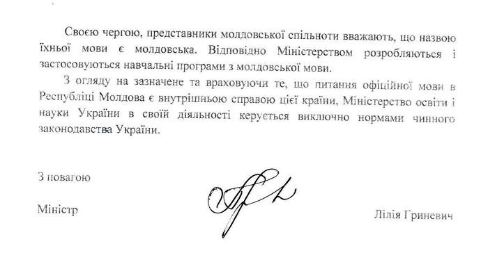 Cernauti-raspuns ministru ucrainean al Educatiei-2